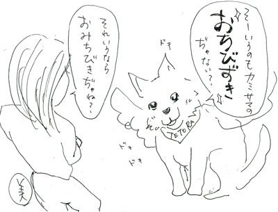 Ochibi