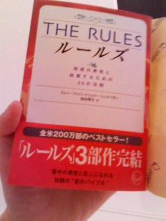 理想の男性と出逢うためにルールズを読みはじめました。