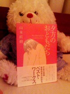 山本直樹の夕方のおともだちを読む