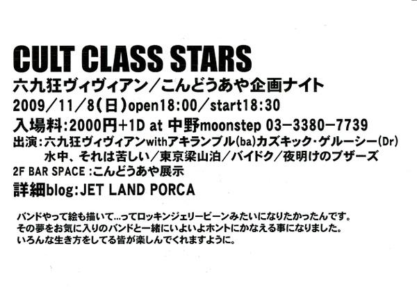 Cult_class_stars