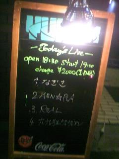 23日無事ライブ終了!