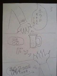 セバスが漫画を描きました。