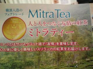 ミトラは友情
