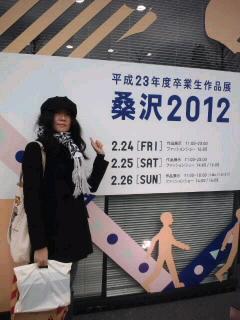 桑沢卒業制作展2012と一年目夫婦