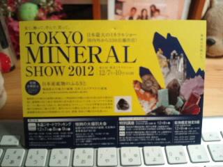 東京ミネラルショー2012がやってくる!
