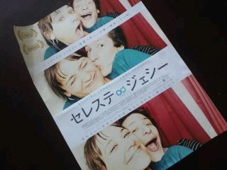 セレステ∞ジェシーという映画(8割ネタバレ)