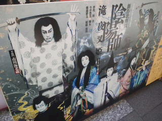 花形歌舞伎 陰陽師