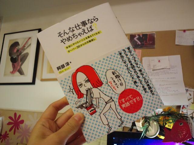 漂流する30代女子に捧げる本。